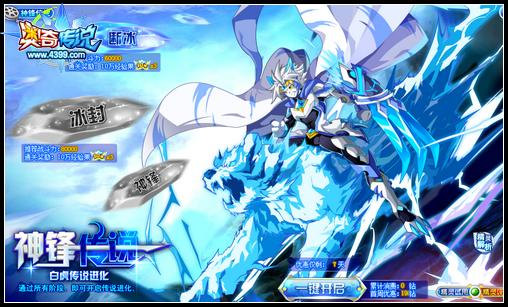 奥奇传说传说冰锋白虎怎么得 传说冰锋白虎在哪