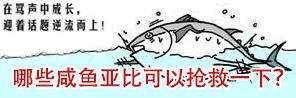 奥拉星咸鱼要翻身,哪些亚比可以再抢救一下?