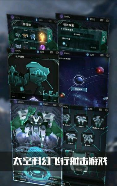 次时代科幻机甲弹幕射击《银河机战:机械觉醒》 快来拯救银河系吧
