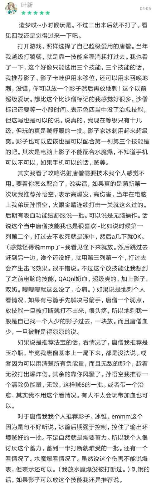 造梦西游4手机版(黑白无常)