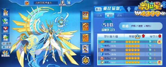 奥拉星龙族至尊帝皇龙实战解析 高速高爆发速战速决