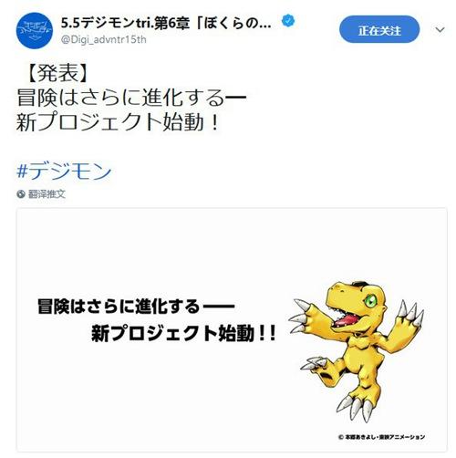 数码宝贝大冒险tri.