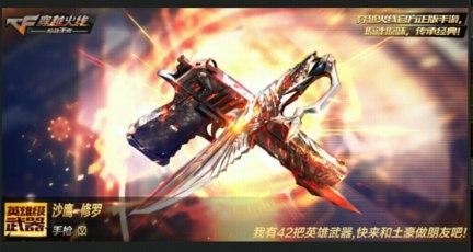 CF手游天神VS修罗武器对比解析 谁才是沙鹰之王