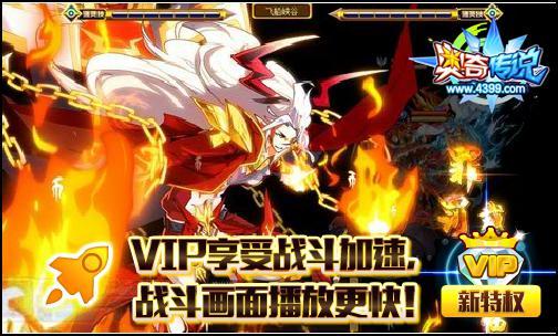奥奇传说VIP特权更新 享受战斗加速
