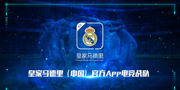 皇马将来中国参加职业联赛?放心……是电竞