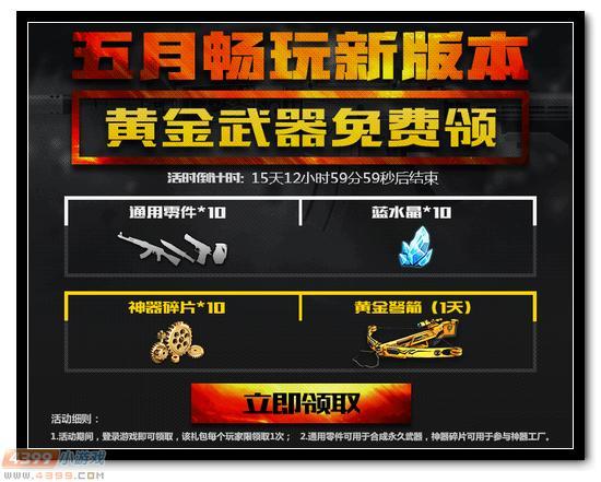 生死狙击5-9版本更新