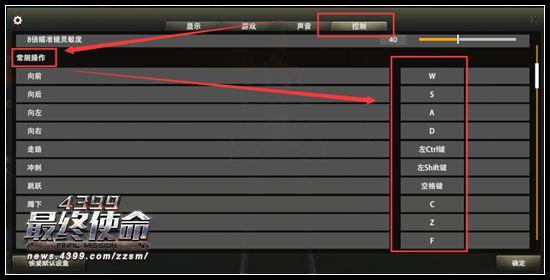 最终使命怎么改按键 按键怎么调整