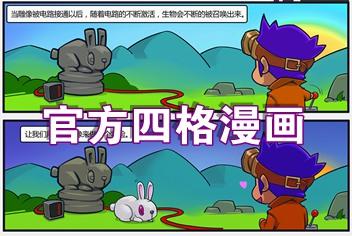 泰拉瑞亚官方四格漫画【泰拉瑞亚的日常】