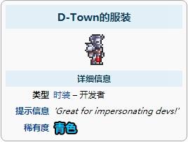 泰拉瑞亚D-Town的服装