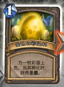 炉石传说复活节乱斗模式