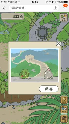 旅行青蛙中国之旅