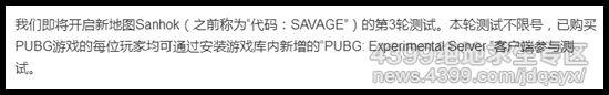 绝地求生Sanhok第三轮测试更新公告