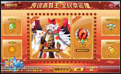奥奇传说传说赤妖王怎么得