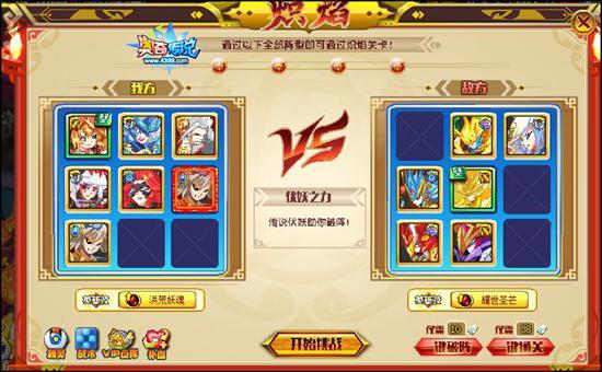 奥奇传说赤妖传说御神挑战炽焰3