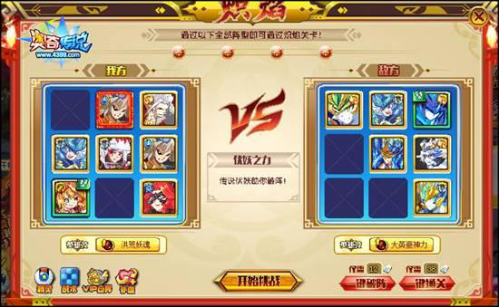 奥奇传说赤妖传说御神挑战炽焰2