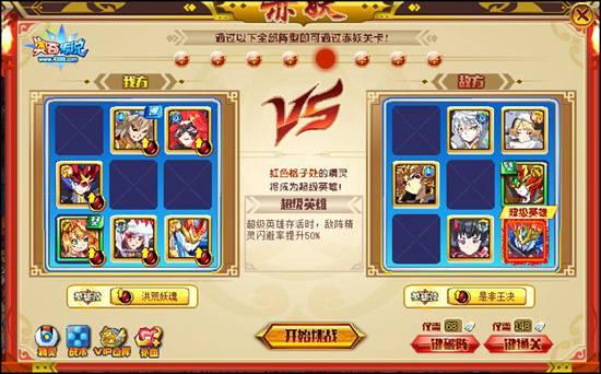 奥奇传说赤妖传说御神挑战赤妖5