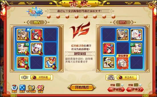 奥奇传说赤妖传说御神挑战赤妖3