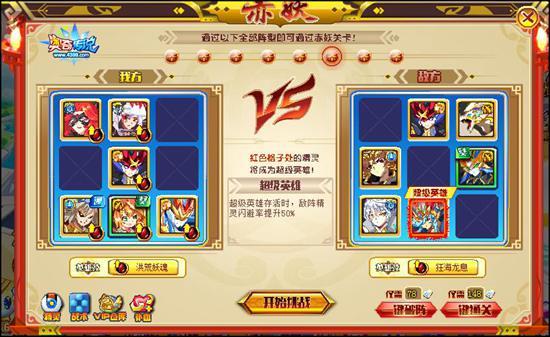 奥奇传说赤妖传说御神挑战赤妖6