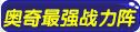奥奇传说最强战力阵推荐