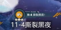 碧蓝航线11-4打捞表
