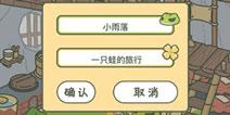 旅行青蛙中国之旅在哪改名字 怎么改名字