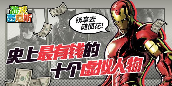 【游戏吉尼斯】史上最有钱的十个虚拟角色 钱拿去随便花