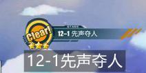 碧蓝航线12-1打捞表 12-1掉落一览