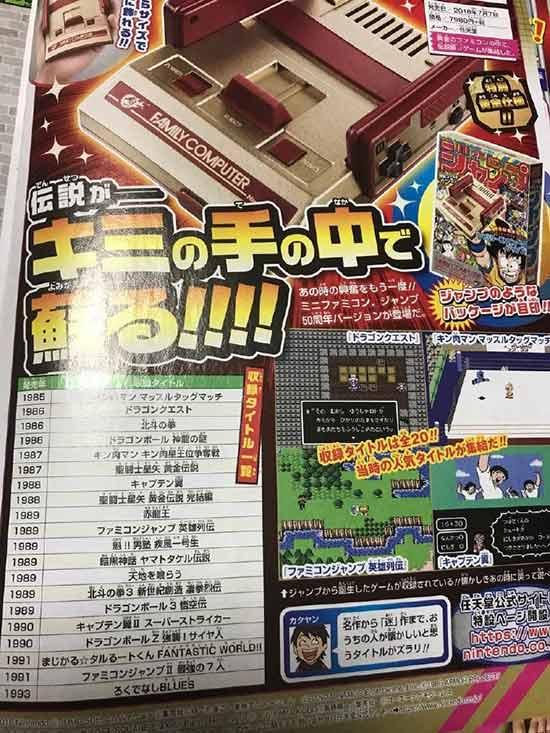 任天堂推出少年JUMP纪念版FC 售价人民币500元