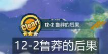 碧蓝航线12-2打捞表