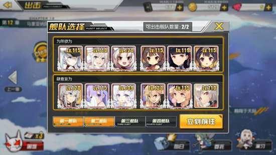 碧蓝航线12-2
