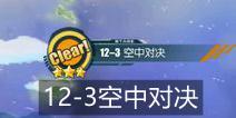 碧蓝航线12-3打捞表