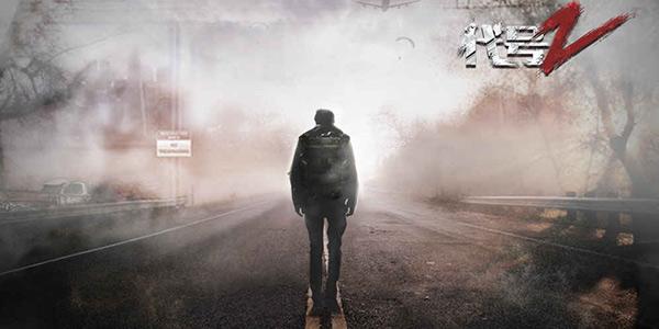 末日生存游戏《代号Z》限量删档测试6月开启