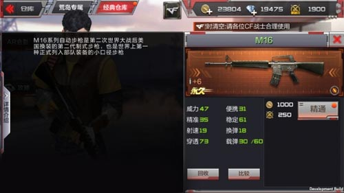 CF手游武器调整1