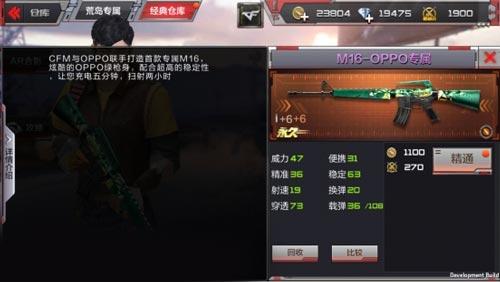 CF手游武器调整2