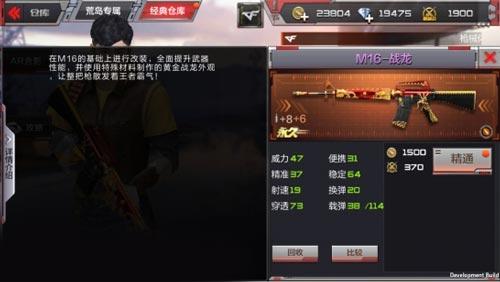 CF手游武器调整3