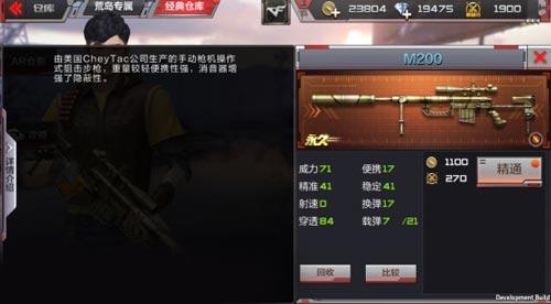 CF手游武器调整4