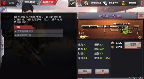 CF手游武器调整5