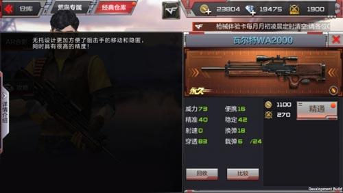 CF手游武器调整7