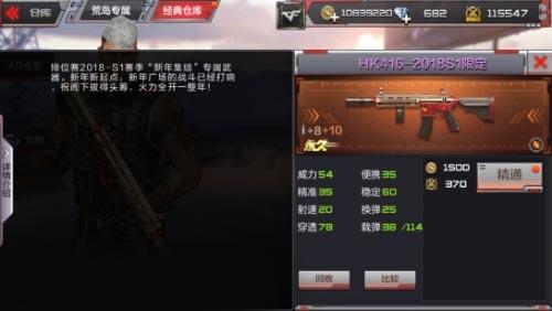 CF手游武器调整8