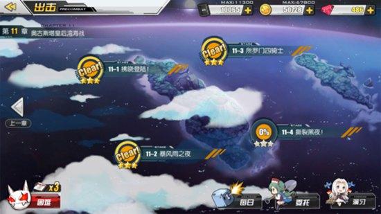 碧蓝航线11图