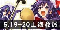 约战精灵再临5月19日上海参展 现场1对1免费试玩