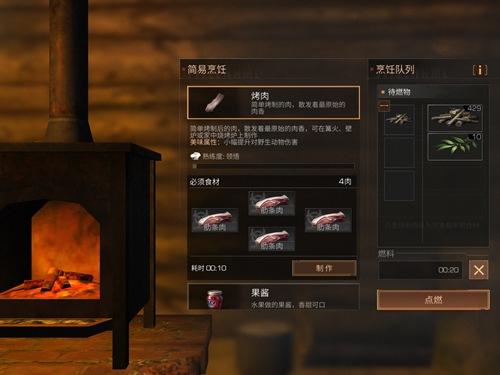 明日之后怎么烤肉