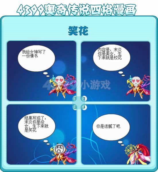 奥奇传说奥奇漫画―笑花