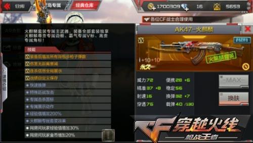 CF手游AK系列武器7