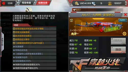 CF手游AK系列武器8