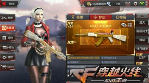 CF手游AK系列武器12