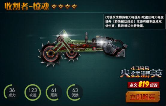 火线精英四星挑战武器:收割者-电锯