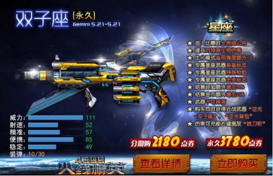 火线精英全新星座武器:双子座