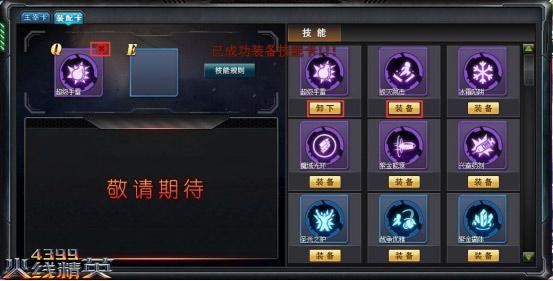 火线精英全新挑战模式技能装备玩法介绍