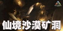 方舟生存进化仙境沙漠矿洞攻略 方舟沙漠矿洞神器收集